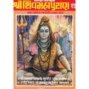 Shiv Maha Puran
