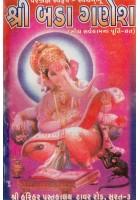 Shri Bada Ganesh