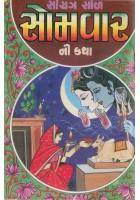 Sol Somvar Ni Katha