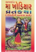 Adhya Shakti Maa Khodiyar Vrat Katha
