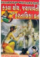 Kadava Choth, Jaya Parvati Tatha Hartalika Vrat