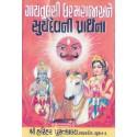 Gaytulsi Dharam Raja Ane Surya Dev Ni Prarthana
