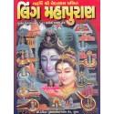Ling Maha Puran