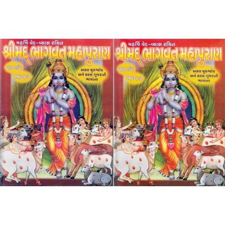 Shrimad Bhagvat-Maha Puran Part 1 & 2