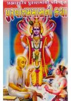 Sachitra Purushottam (Adhik) Mas Ni Kathao