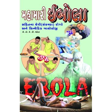 Mahamari Ibola