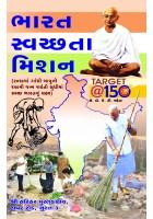 Bharat Swachchhata Mission