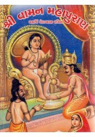 Shri Vaman Maha Puran