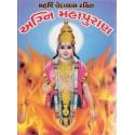 Agni Maha Puran