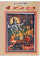 Shri Markandey Puran