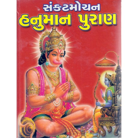 Sankatmochan Hanuman Puran