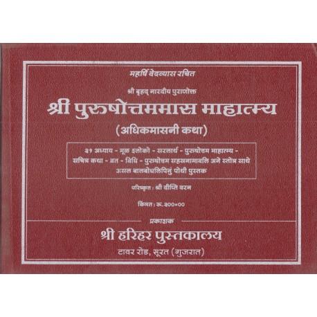 Purushottam Mas Mahatamya