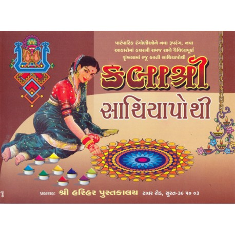Kalashree Sathiapothi