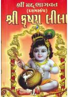 Shri Krishna Lika (Shrimad Bhagvat Dasham Skandh)