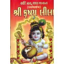 Shri Krishna Lila (Shrimad Bhagvat Dasham Skandh)