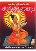 Shri Gokulesh Hasyamrut