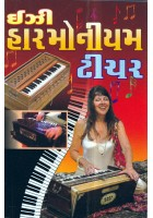 Easy Harmonium Teacher (Haromium Music Teacher)