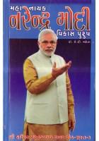 Mahan Nayak Narendra Modi Vikas Purush