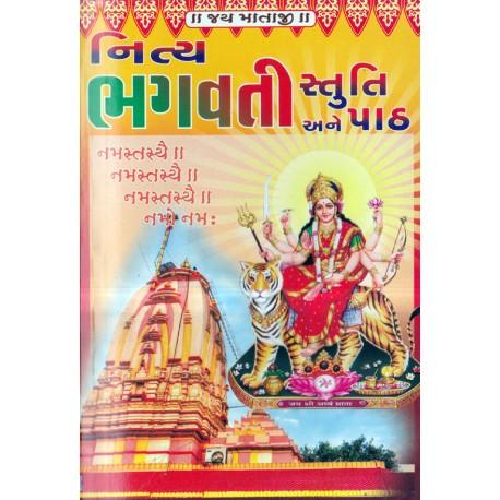 Nitya Bhagvati Path