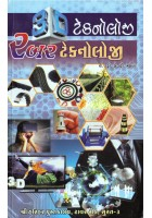 3D technology & rubber technology