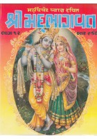 Shrimad Bhagvat