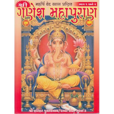 Ganesh Maha Puran