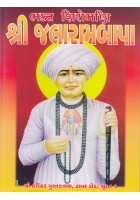 Page : 608 Jivan Charitra - Parivar - Gun Darshan - Bhakto na Sansmarano - Virbhai Maa - Guru Bhoja Bhagat Ane Gurubhai Valamram Na Jivan Charitro - Pooja Vidhi - Aarti - Thal - Bhajano - Helo - Bavani - Chalisa - Paracha - Desh-Videsh Na Bapa na Mandiro - Desh-Videsh Na Anekvidh Parachao Temaj Temna Vishe Ni Padhya Rachanao no Samavesh