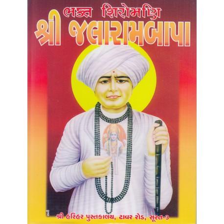 Bhakta Shiromani Shri Jalaram Bapa