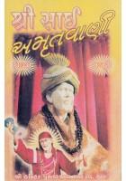 Shri Sai Amrutvani