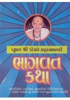 Shri Dongre Maharaj Ni Bhagvat katha