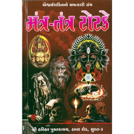 Mantra-Tantra Totake
