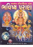 Bhavishya Puran