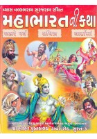 Mahabharat Ni Katha