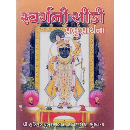 Swarga Ni Sidi (Prabhu Prarthana)