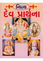 Nitya Dev Prarthana