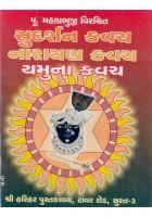 Sudarshan, Narayan, Yamuna Kavach