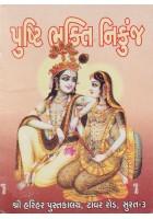 Pushti Bhakti Nikunj