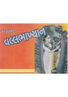Atha Shri Vallabhakhyan
