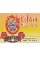 Shri Giriraj Chalisa (Hindi)