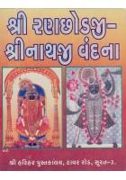 Shri Ranchhod Shrinathji Vandana