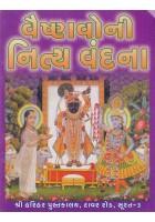 Vaishnavo Ni Nitya Vandana