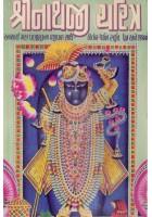 Shrinathji Charitra