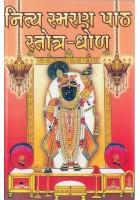 Nitya Smaran Path Strot-Dhor