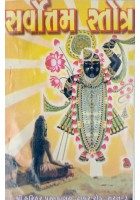 Shri Sarvottam Strot