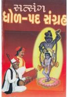 Satsang Dhor-Pad Sangrah