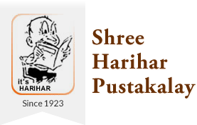 Shree Harihar Pustakalay