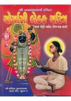 Choryasi Bethak Charitra