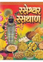 Raseshwar Rasthal