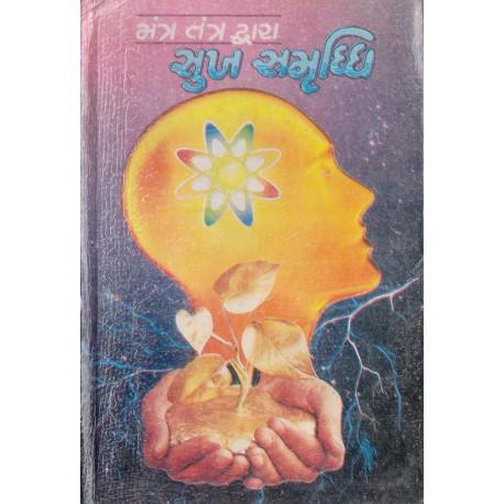 Mantra Tantra Dwara Sukh Samruddhi