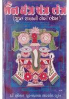 Jain Yantra Mantra Tantra